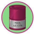 Эмаль АК-1379