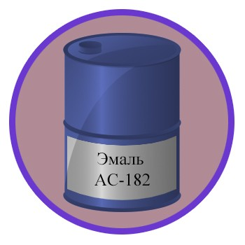 Эмаль АС-182