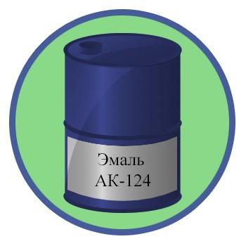 Эмаль АК-124