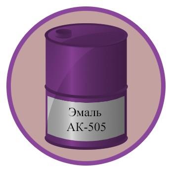 Эмаль АК-505