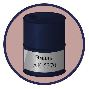 Эмаль АК-5370
