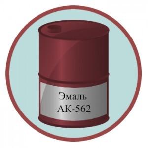 Эмаль АК-562