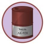 Эмаль АК-920