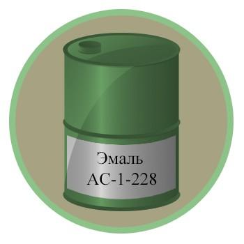 Эмаль АС-1-228