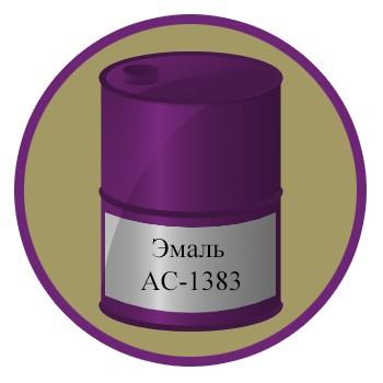 Эмаль АС-1383