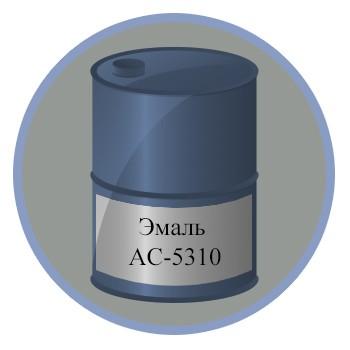 Эмаль АС-5310