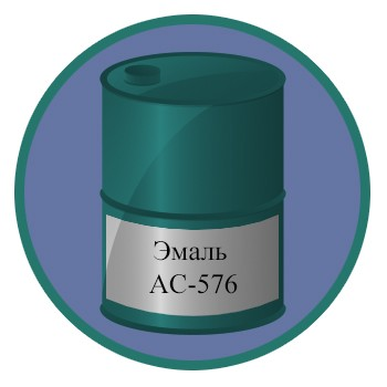 Эмаль АС-576
