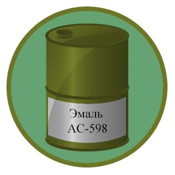 Эмаль АС-598