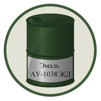 Эмаль АУ-1038 ЖД