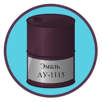 Эмаль АУ-1115