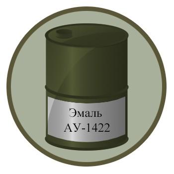 Эмаль АУ-1422