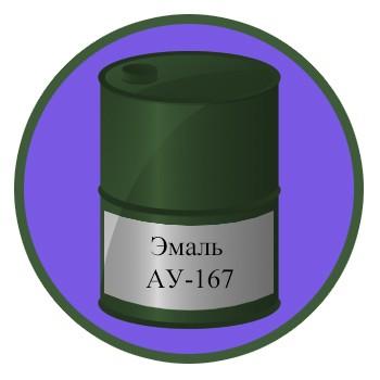 Эмаль АУ-167