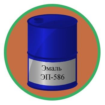 Эмаль ЭП-586