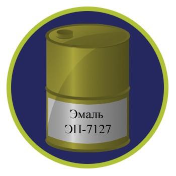 Эмаль ЭП-7127