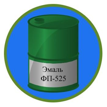 Эмаль ФП-525