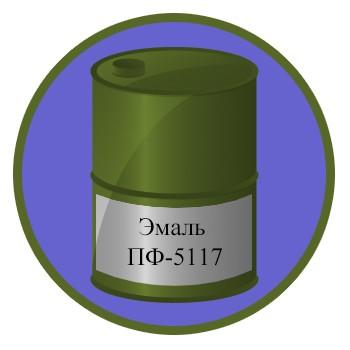 Эмаль ПФ-5117