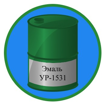 Эмаль УР-1531
