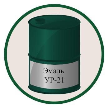 Эмаль УР-21