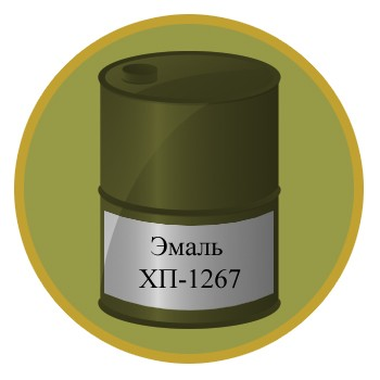 Эмаль ХП-1267
