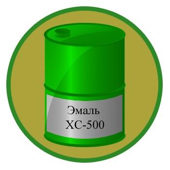 Эмаль ХС-500
