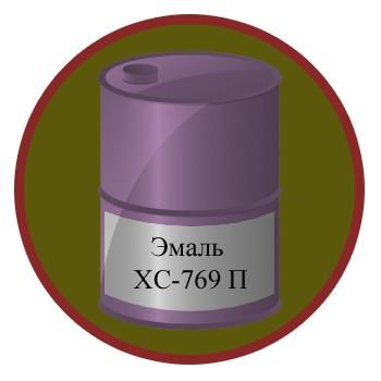 Эмаль ХС-769 П