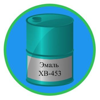 Эмаль ХВ-453