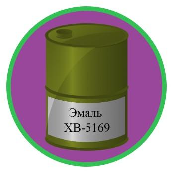 Эмаль ХВ-5169