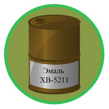 Эмаль ХВ-5211