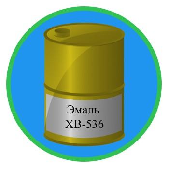 Эмаль ХВ-536