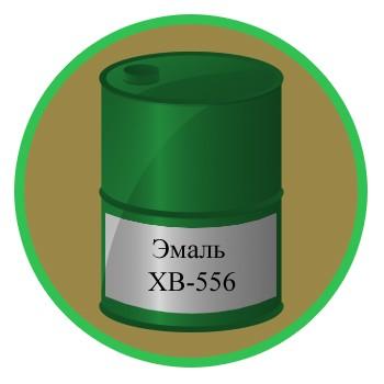 Эмаль ХВ-556