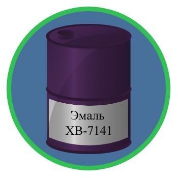 Эмаль ХВ-7141