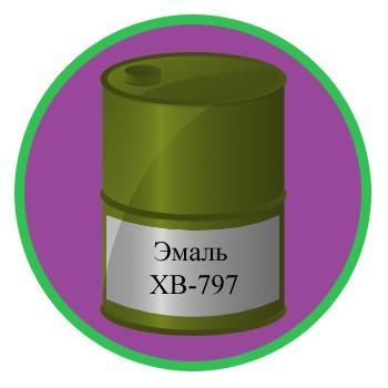 Эмаль ХВ-797