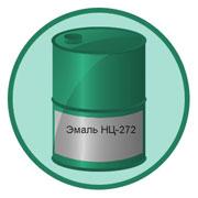 Эмаль НЦ-272