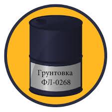 Грунтовка ФЛ-0268