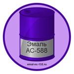 Эмаль АС-588
