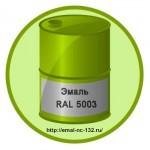 Эмаль универсальная RAL 5003